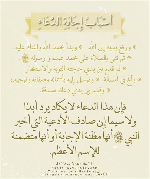 أسباب إجابة الدعاء Quotes Hadith Islam