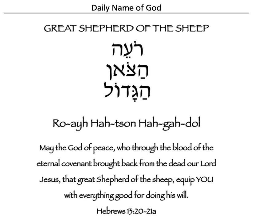Great Shepherd Of The Sheep In Hebrew Name Of God Faith