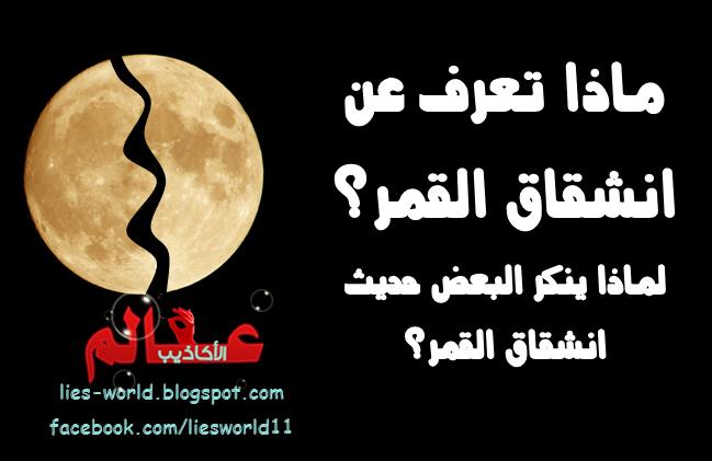 ماذا تعرف عن انشقاق القمر عالم الأكاذيب Blog Posts Lie Blog