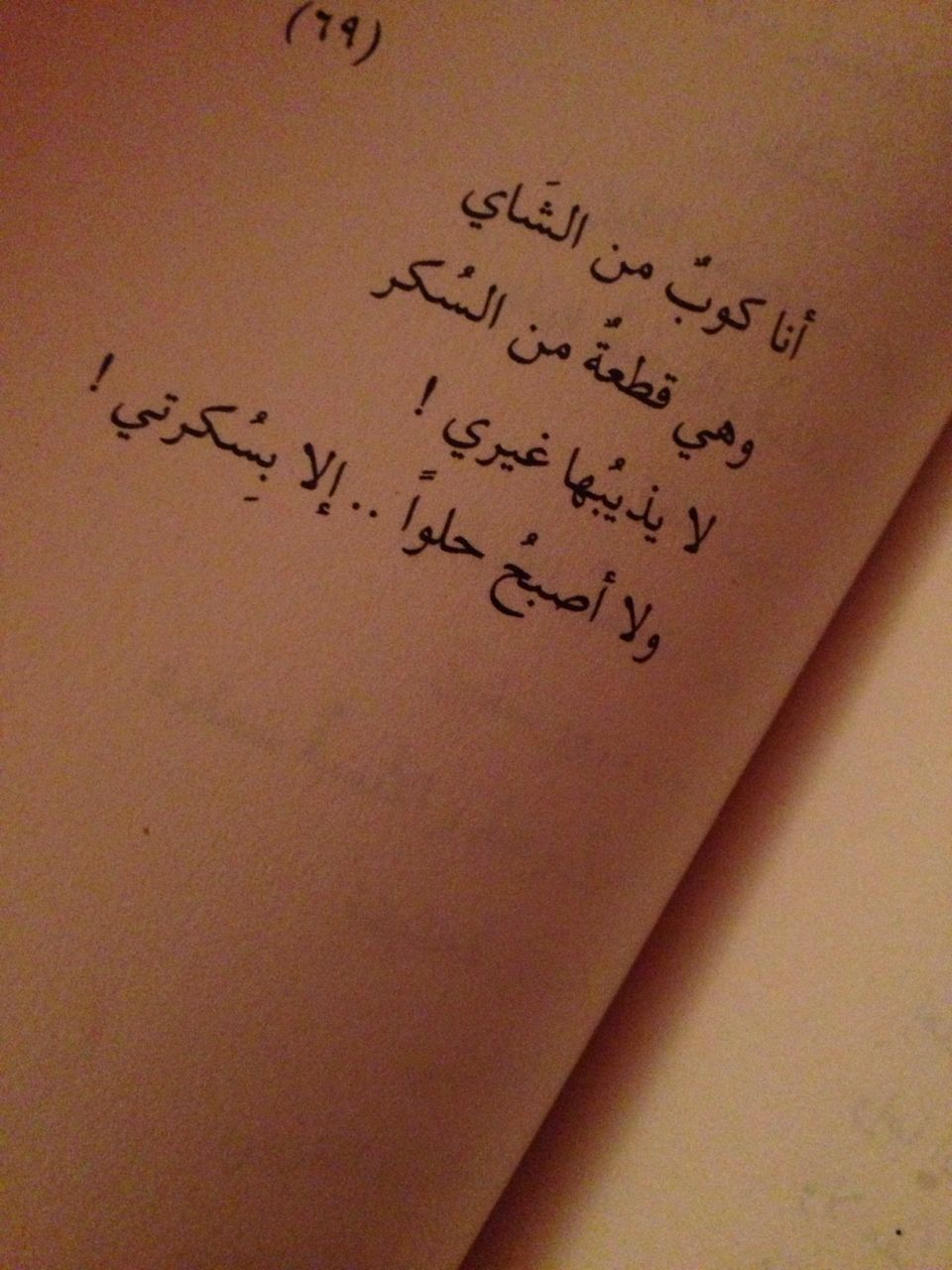 Pin By Shaikha On Verses أبيات Words Quotes Morning Love Quotes Love Yourself Quotes