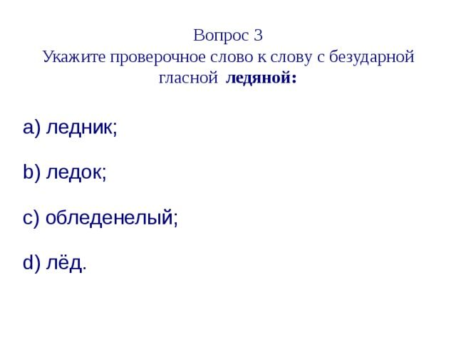 Готовые домашние задания по русскому языку класс дрофа