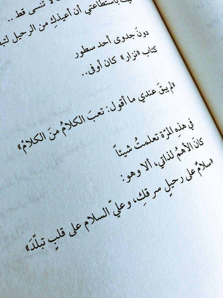 Pin By Noureddineezzahir On للخواطر خواطر Calligraphy Arabic Calligraphy