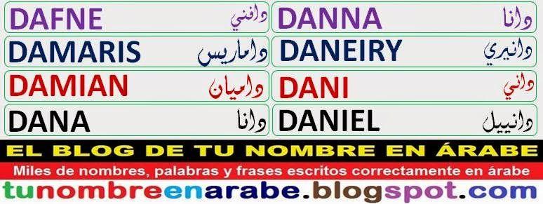 Plantillas De Tatuajes Arabes De Nombres D Tatuajes De Nombres