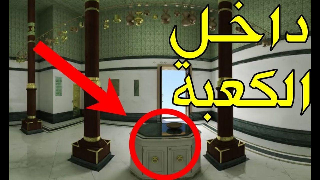 السعودية تكشف للمرة الأولى عما في داخل الكعبة المشرفة وماذا وجدوا في الص Company Logo Tech Company Logos