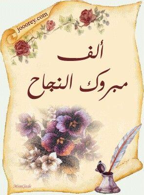 مبروك النجاح تهنئة Best Flower Wallpaper Islamic Wallpaper Iphone Flower Wallpaper