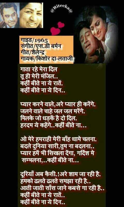 Hindi Film Song  Shayrana Lyrics   Old Song Lyrics -9841