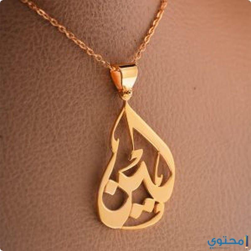 معنى اسم لين وصفات شخصيتها Lin معاني الاسماء Leen Lin Gold Necklace Gold Jewelry