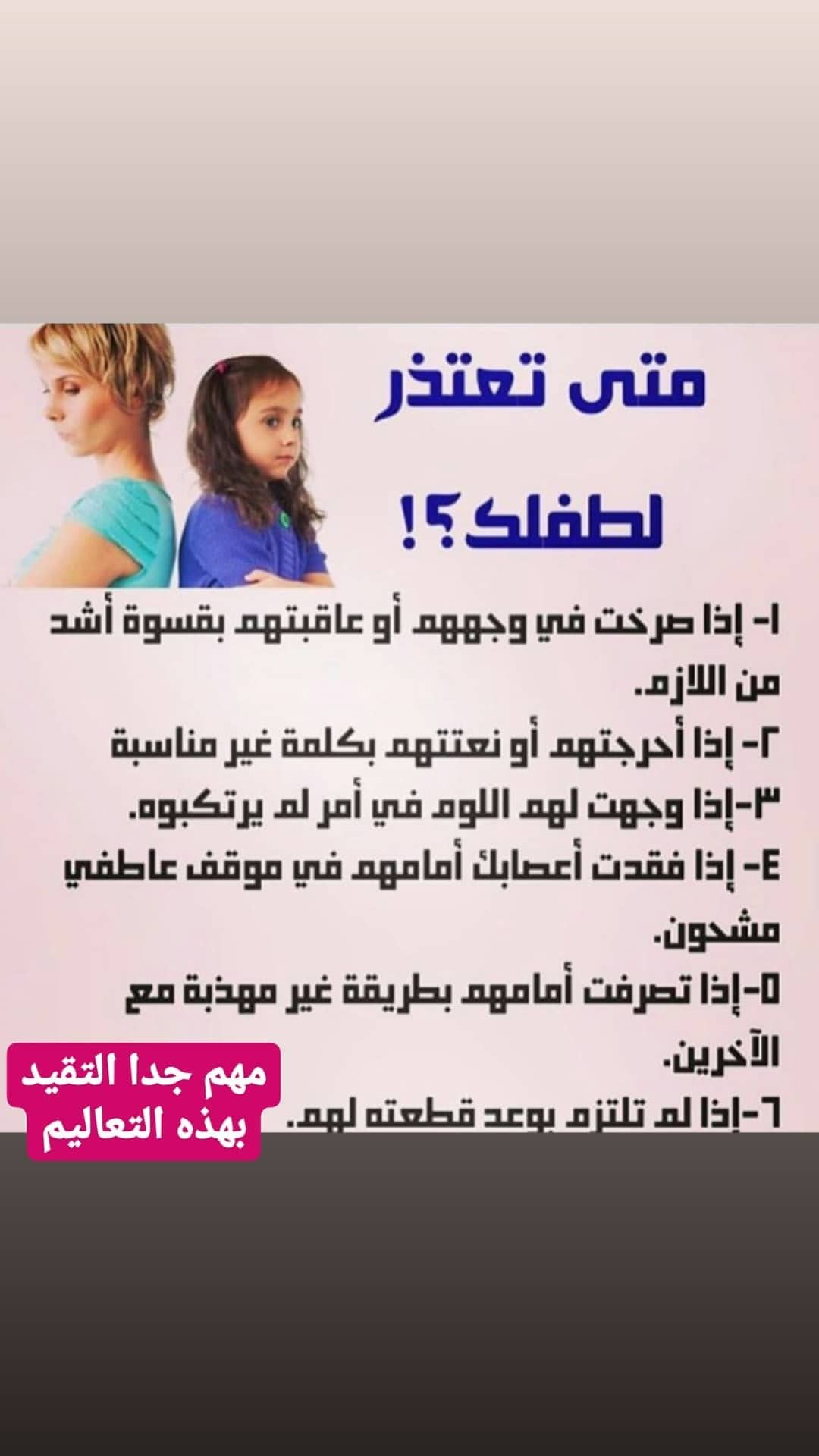 Pin By أمــــانــي On نصائح للتربية Baby Education Kids Education Child Care Education