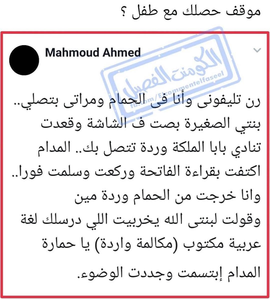 Pin By Marwa Darwish On Funny Arabic Jokes نكت بالعربي Funny Photo Memes Funny Memes Funny