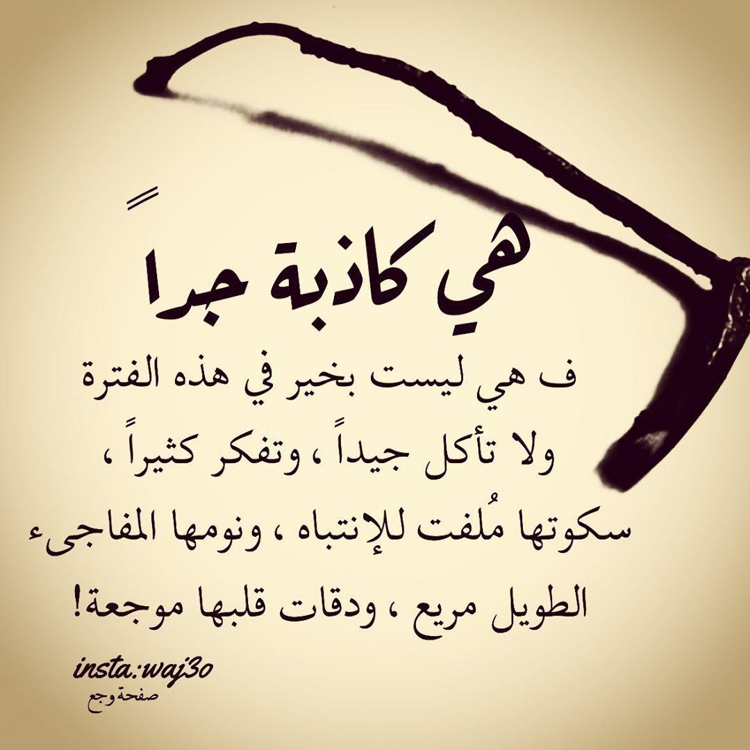 وجع Waj3o On Instagram مساء الخير لايك فولو الله يسعدك متابعة لصفحة أوراقي Awrake Awrake Awr Arabic Calligraphy Calligraphy Pics