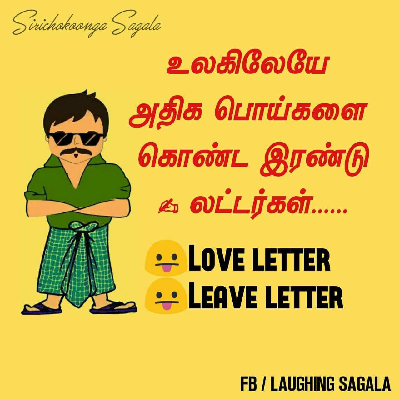 TAMIL image by Gurunathan Guveraa Comedy quotes
