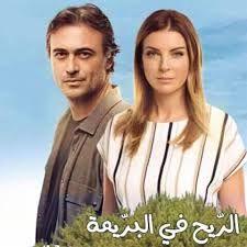 مسلسل  الريح في البريمة - الحلقة 86 السادسة والثمانون مدبلجة للعربية HD