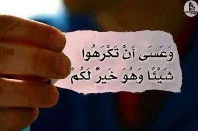 وعسى أن تحبوا شيئآ و هو شر لكم Beautiful Words Words Little Prayer