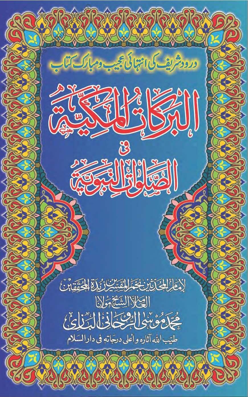 masnoon Dua parhen jannat me ghar banaye book is written by Muhammad