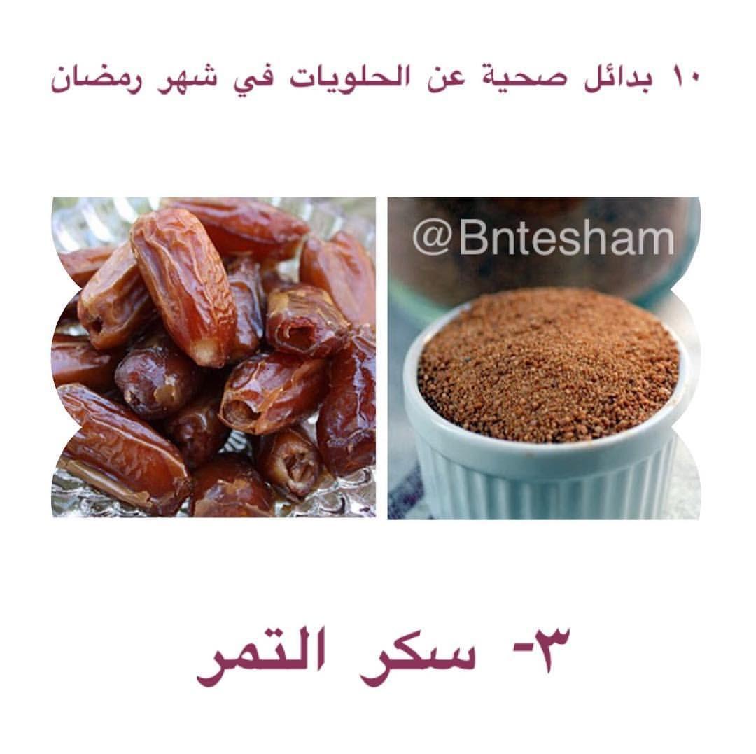 10 بدائل صحية عن الحلويات في شهر رمضان Ramadan Tips Food Ramadan