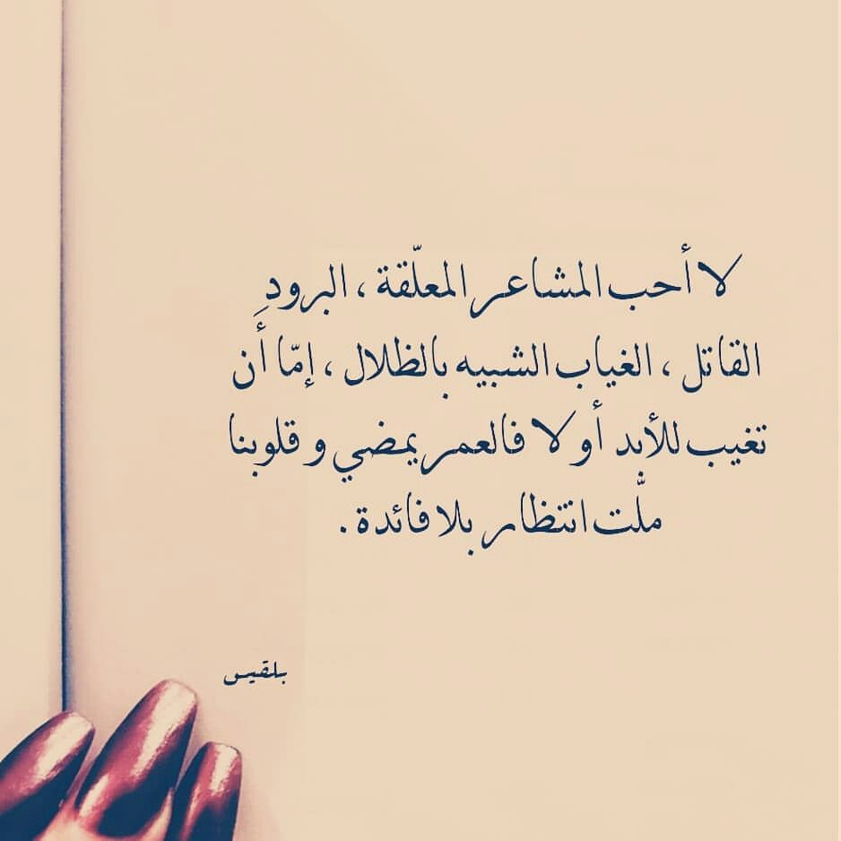 Pin By Tina Adel On اقتباسات Words Quotes Quotations Arabic Quotes