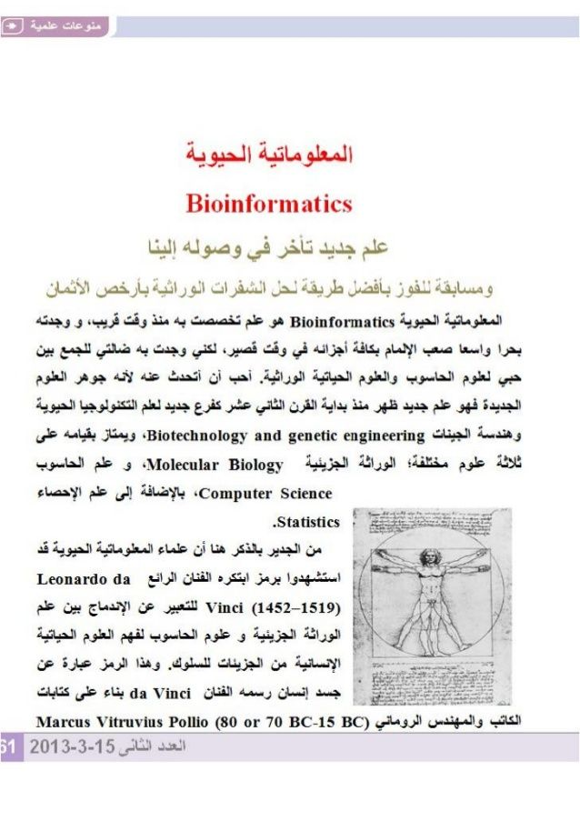 Pin By مجلة أفنان On مقالاتي My Articles Molecular Biology Computer Science Genetic Engineering