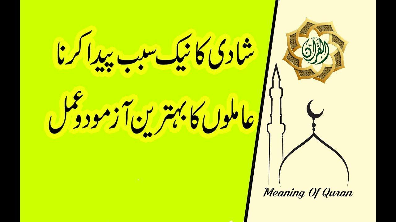Acha rishta milne ka wazifa | Qurani wazaif | Islamic Wazaif