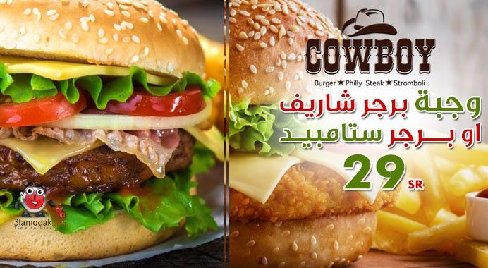 كاوبوي برجر شيرف او برجر ستامبيدي Burger Food Cowboy Burger