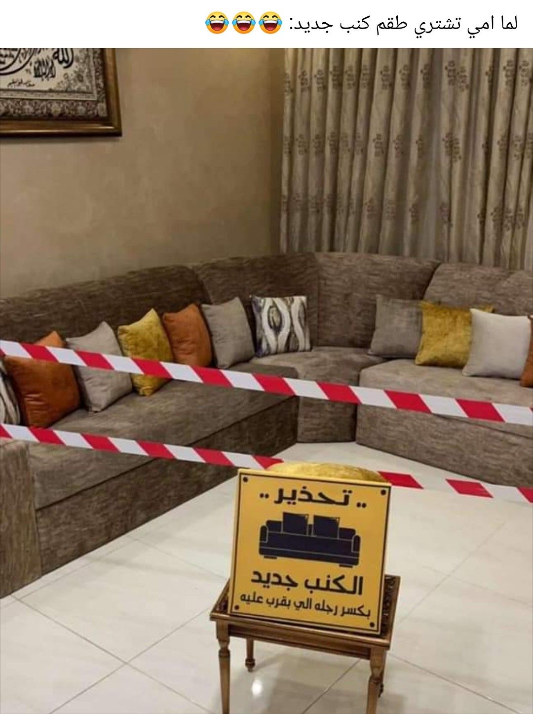 Pin By صورة و كلمة On ابتسامة ᴗ Funny Home Decor Sectional Couch Decor