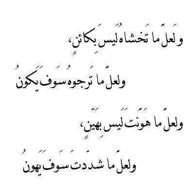 ابن العتاهيه Poet Quotes Important Quotes Arabic Quotes