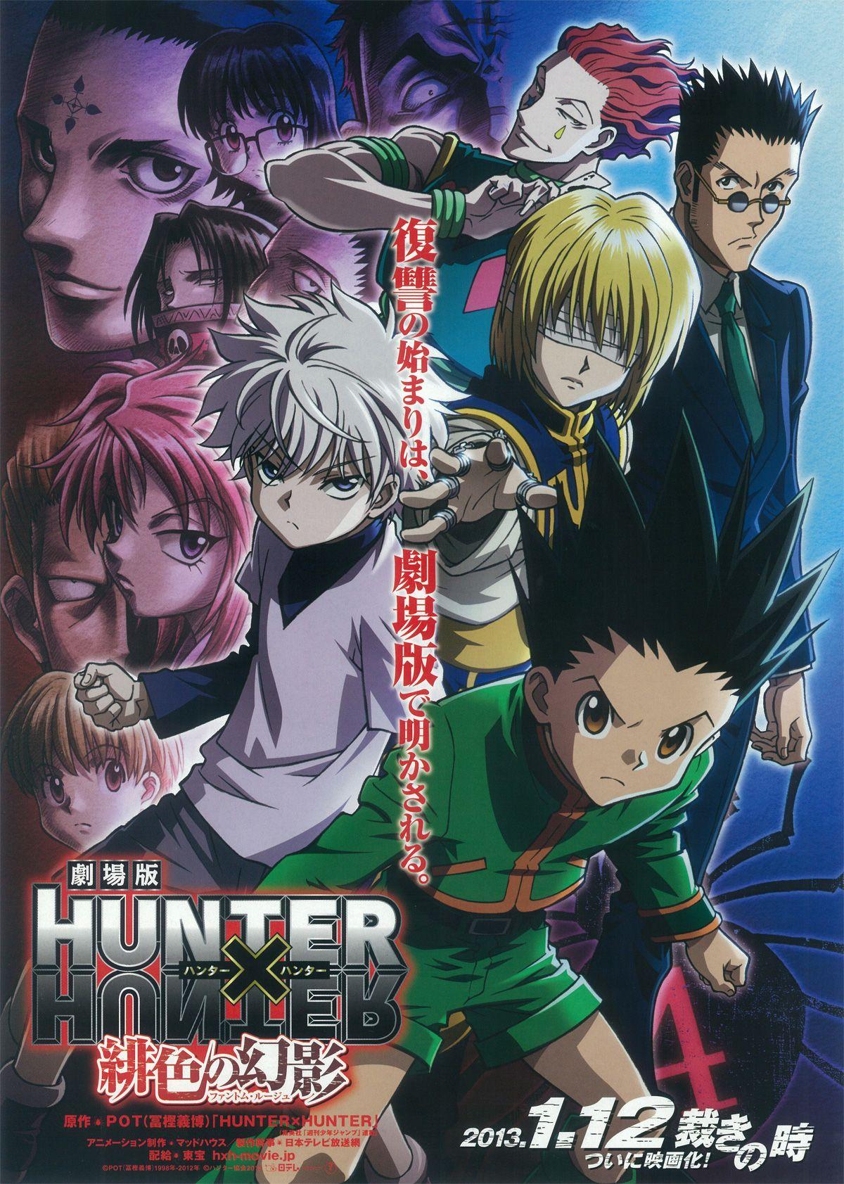 """劇場版 HUNTER×HUNTER The LAST MISSION """"Hunter × Hunter The"""