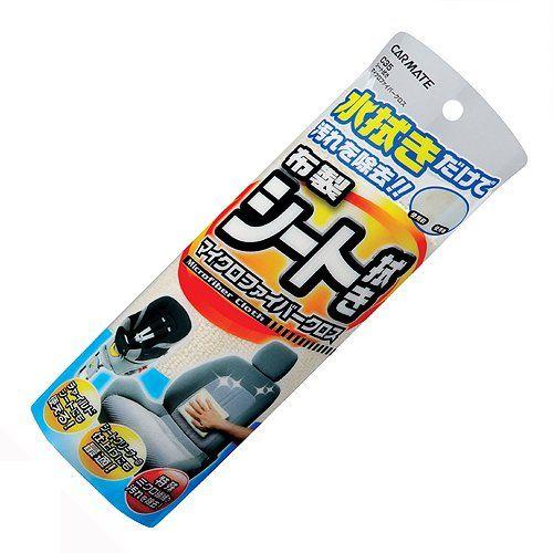 カーメイト 水拭きだけで汚れを除去 チャイルドシートにも使える「布製シート拭き」 マイクロファイバークロス ベージュ C35