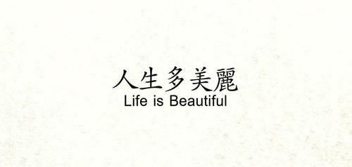 Life is beautiful.   Japanese tattoo words, Phrase tattoos ...