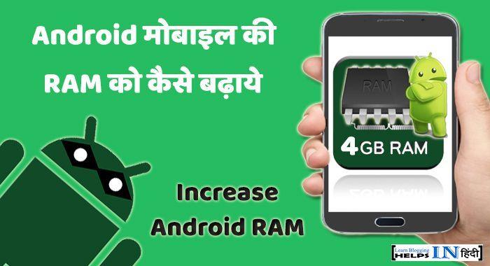 अपने Android मोबाइल की RAM को कैसे बढ़ाये? Android