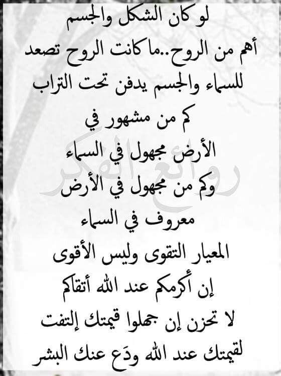 إن أكرمكم عند الله أتقاكم Quotations Quotes Words
