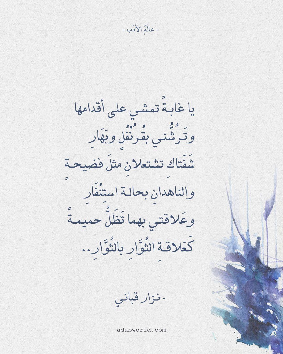 شعر نزار قباني يا غابة تمشي على أقدامها عالم الأدب Quotes For Book Lovers Poet Quotes Arabic Love Quotes