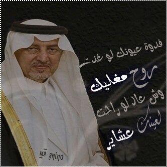 وش عآد خالد الفيصل Words Poems Songs
