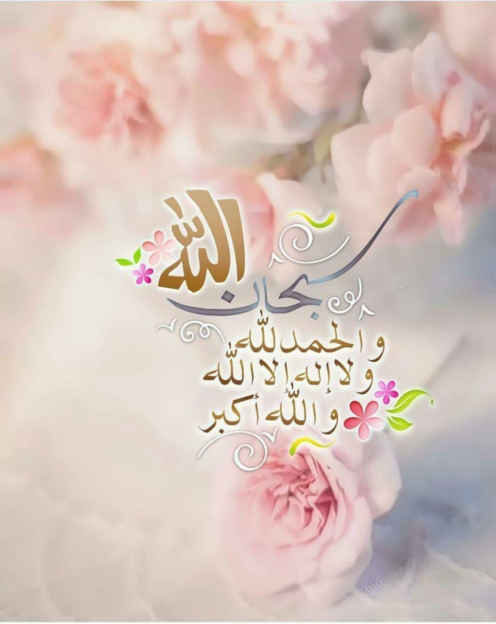 Pin By Marwa Amin On ذكر وتسبيح In 2020 Islamic Images Islamic Pictures Islamic Wallpaper Hd