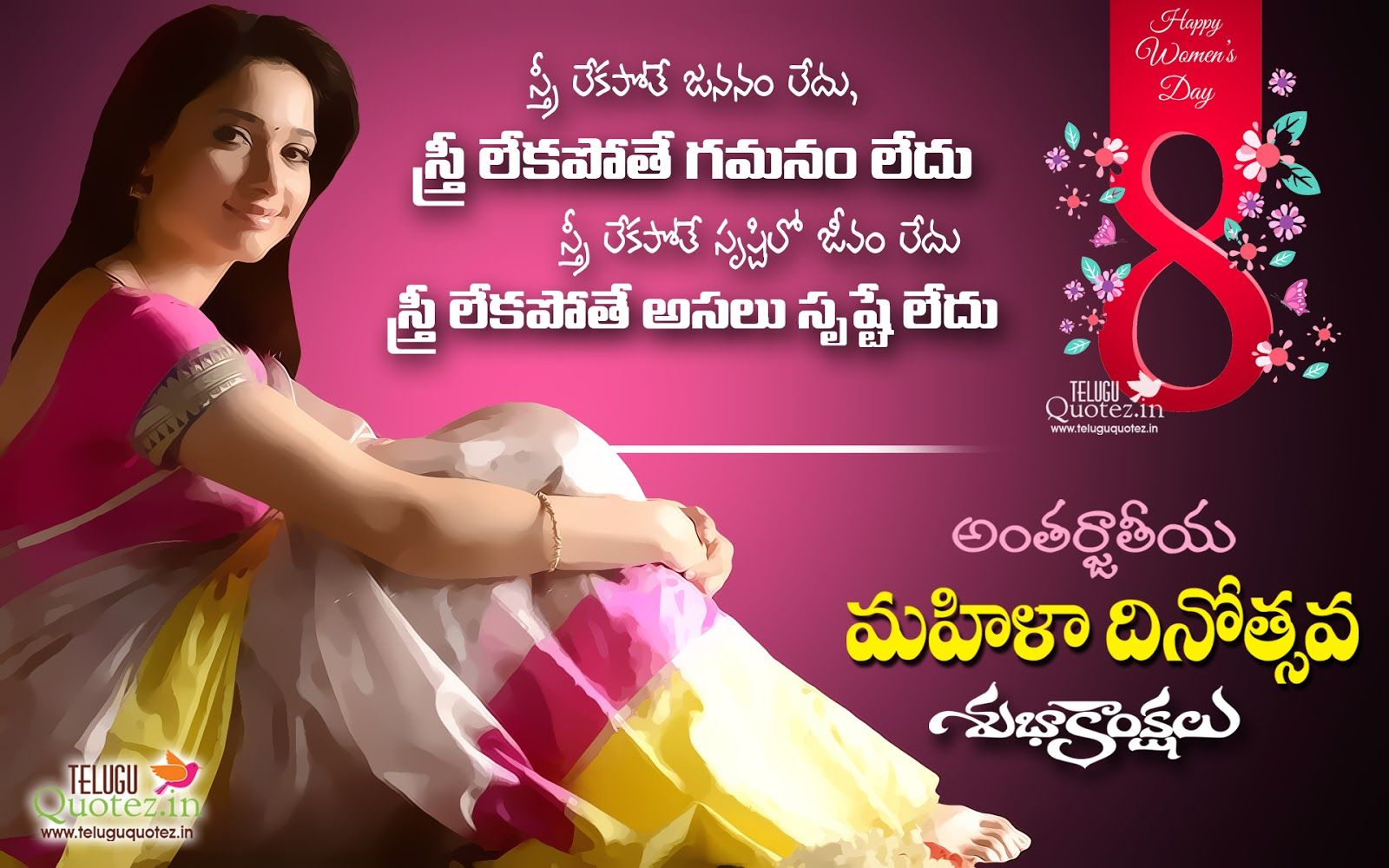 Women's DayWomen's Day Quotations and Greetings in telugu ...