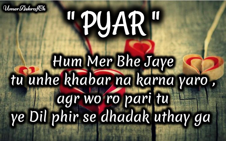 Love Lines In Hindi Cute Love Romantic Line In Hindi Cute Quotes