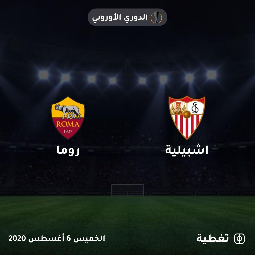 تبدأ مباراة روما ضد اشبيلية خلال الدقائق القليلة القادمة تابع التغطية المباشرة على Taghtia Com اشبيلية روما الدوري الأوروبي Uefa Euro Sevilla Roma Match