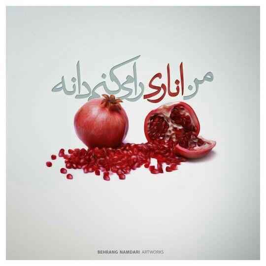 سهراب سپهری Persian Poem Persian Poetry Persian Calligraphy