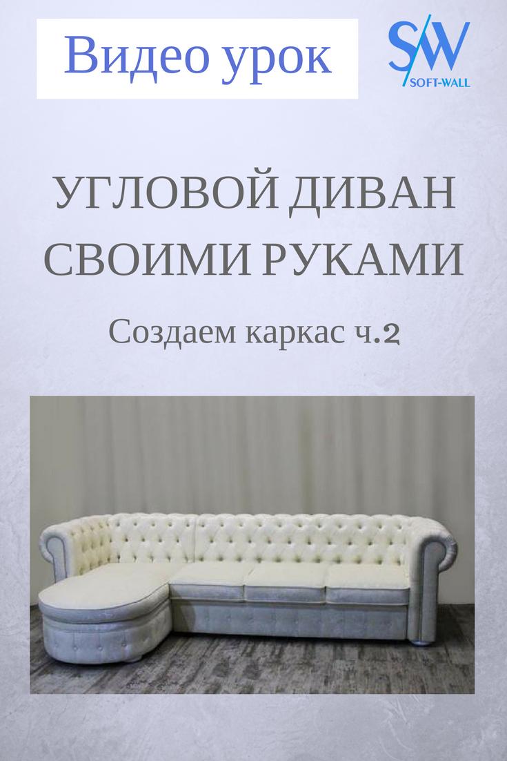 мебель своими руками угловой диван каркас мебельсвоимируками