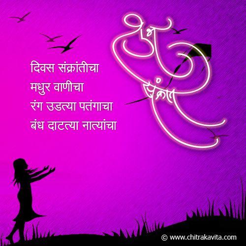 Happy Makar Sankrant In Marathi Greeting Cards Pinterest Makar