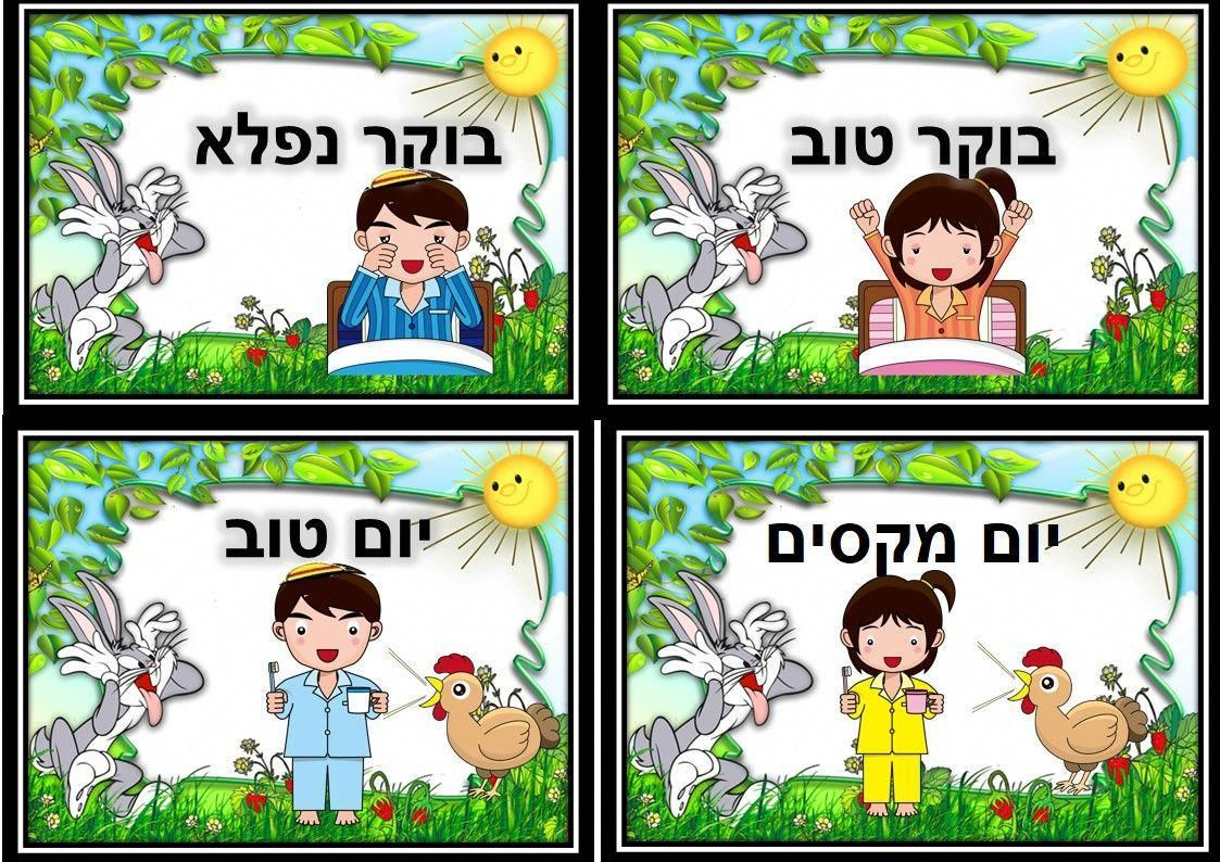 Related Image Hebrewvocabulary