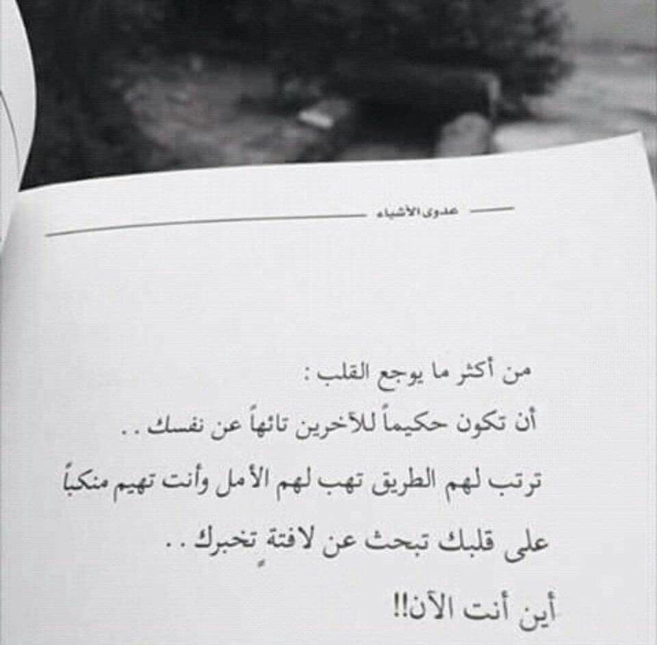 Pin by Zo Za on مما أعجبنے | Arabic quotes, Quotes from
