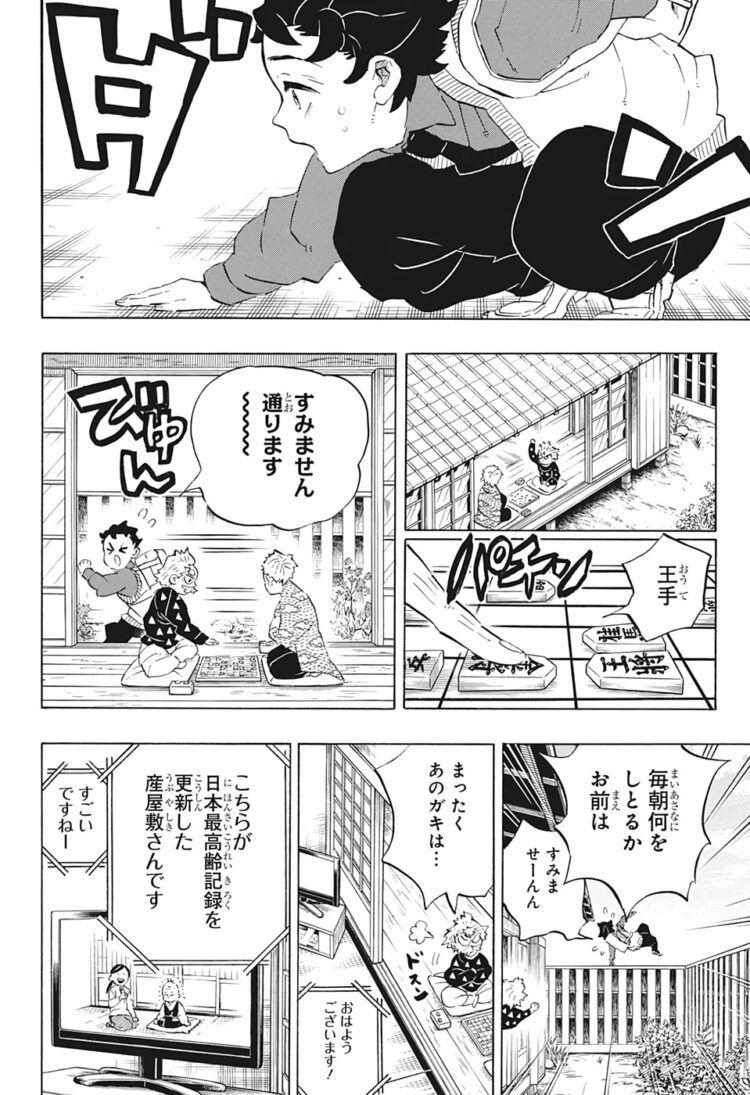 漫画バンク週間少年ジャンプ