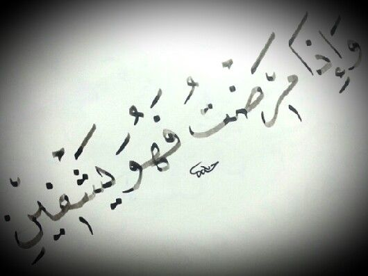 إذا مرضت فهو يشفين Calligraphy Arabic Calligraphy Arabic