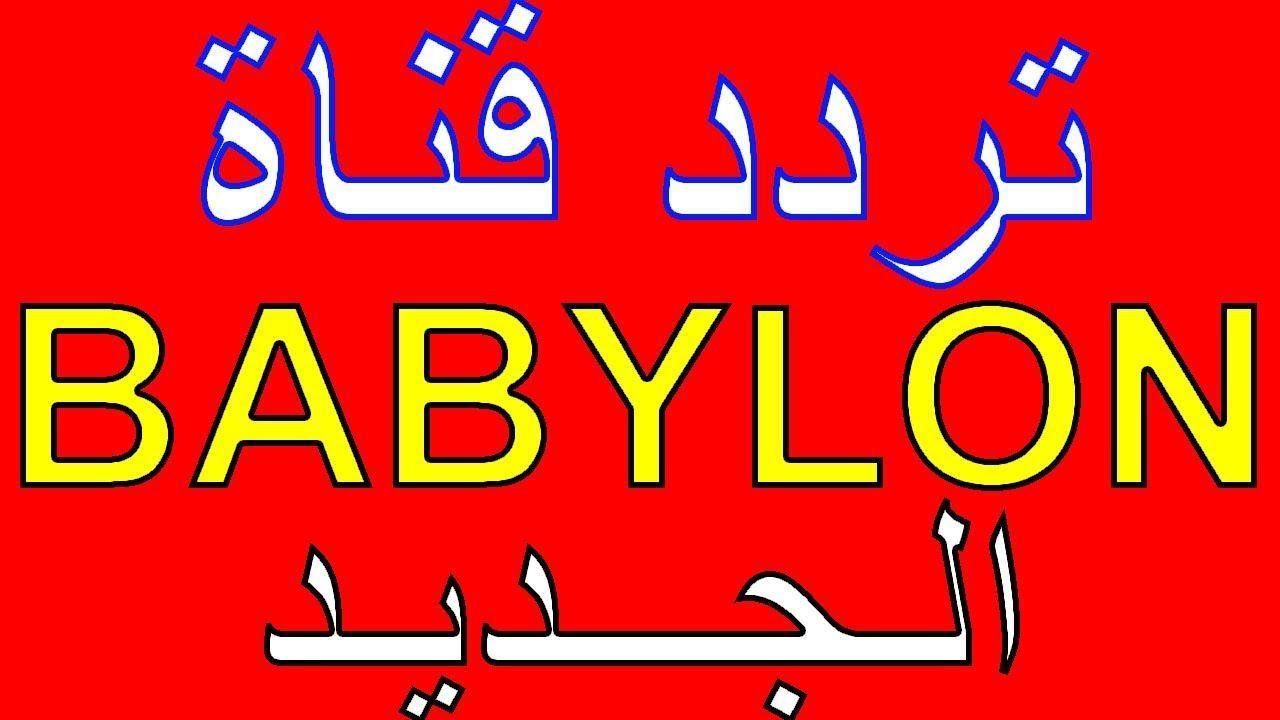 تردد قناة بابيلون Babylon Tv 2021 الترفيهية الحياة ويانه احلى على النايل Novelty Sign Babylon Decor