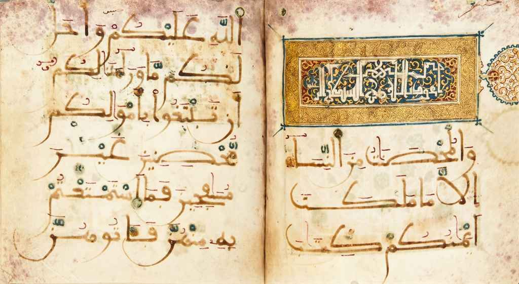 Hizb IX of LX (Qur'an IV, sura al-nisa, vv 24-86), Arabic