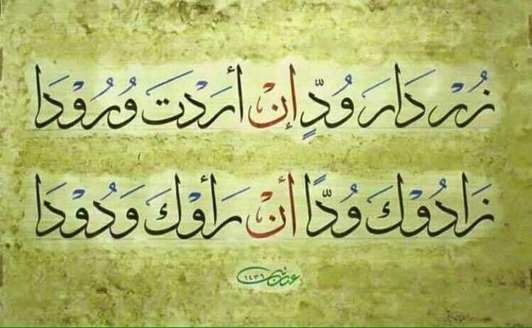 من روائع الشعر بيت شعر كل حروفه مفصولة شعر أبيات A N S Arabic Poetry Beautiful Arabic Words Words Quotes
