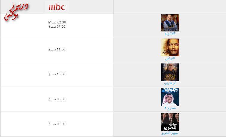 موعد وتوقيت عرض مسلسلات قناة Mbc1 في رمضان 2020 Shopping