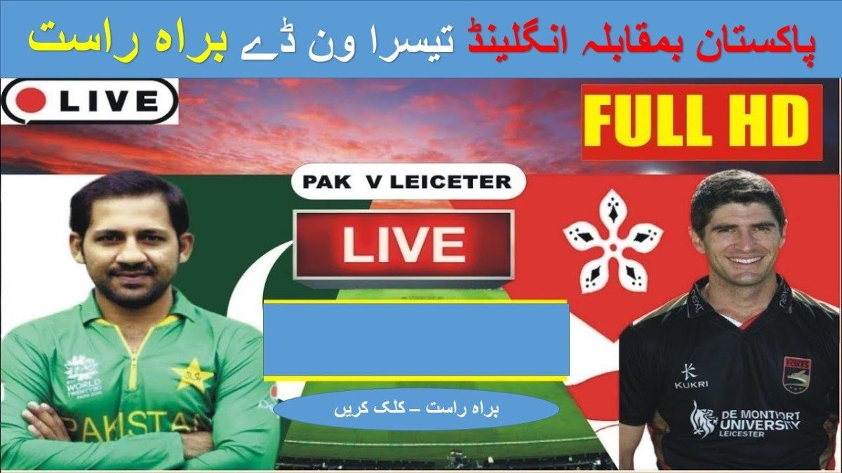 Pak vs Eng 3rd ODI Live Streaming, Live Scorecard guide 14