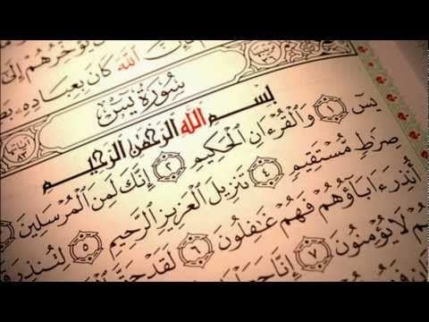 سورة يس ماهر المعيقلي كاملــــه Hd Instagram Posts Holy Quran Arabic Calligraphy