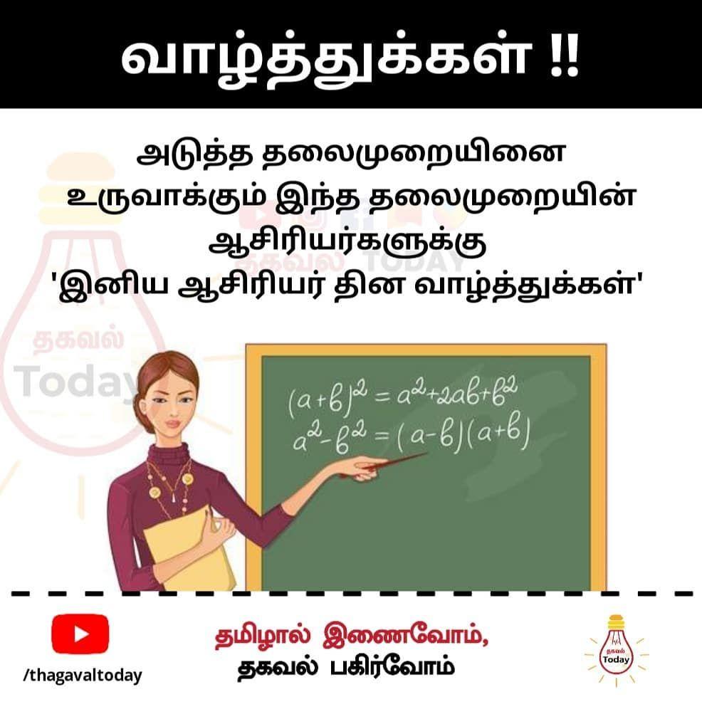Happy Teachers Day Teachersday Teachersday2019 Teacher Teaching Thagavaltoday Tam Happy Teachers Day Happy Teachers Day Wishes Teachers Day